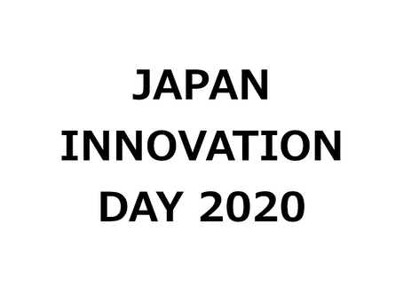 JAPAN INNOVATION DAY2020に出展いたします