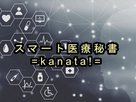 スマート医療秘書=kanata!=の提供を開始します!