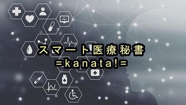 kanata!_Main_R.jpg