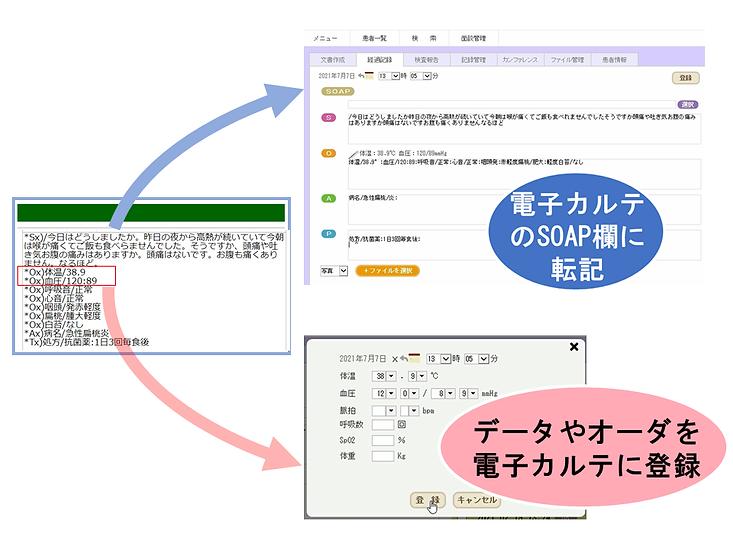 kanata!データ登録.png