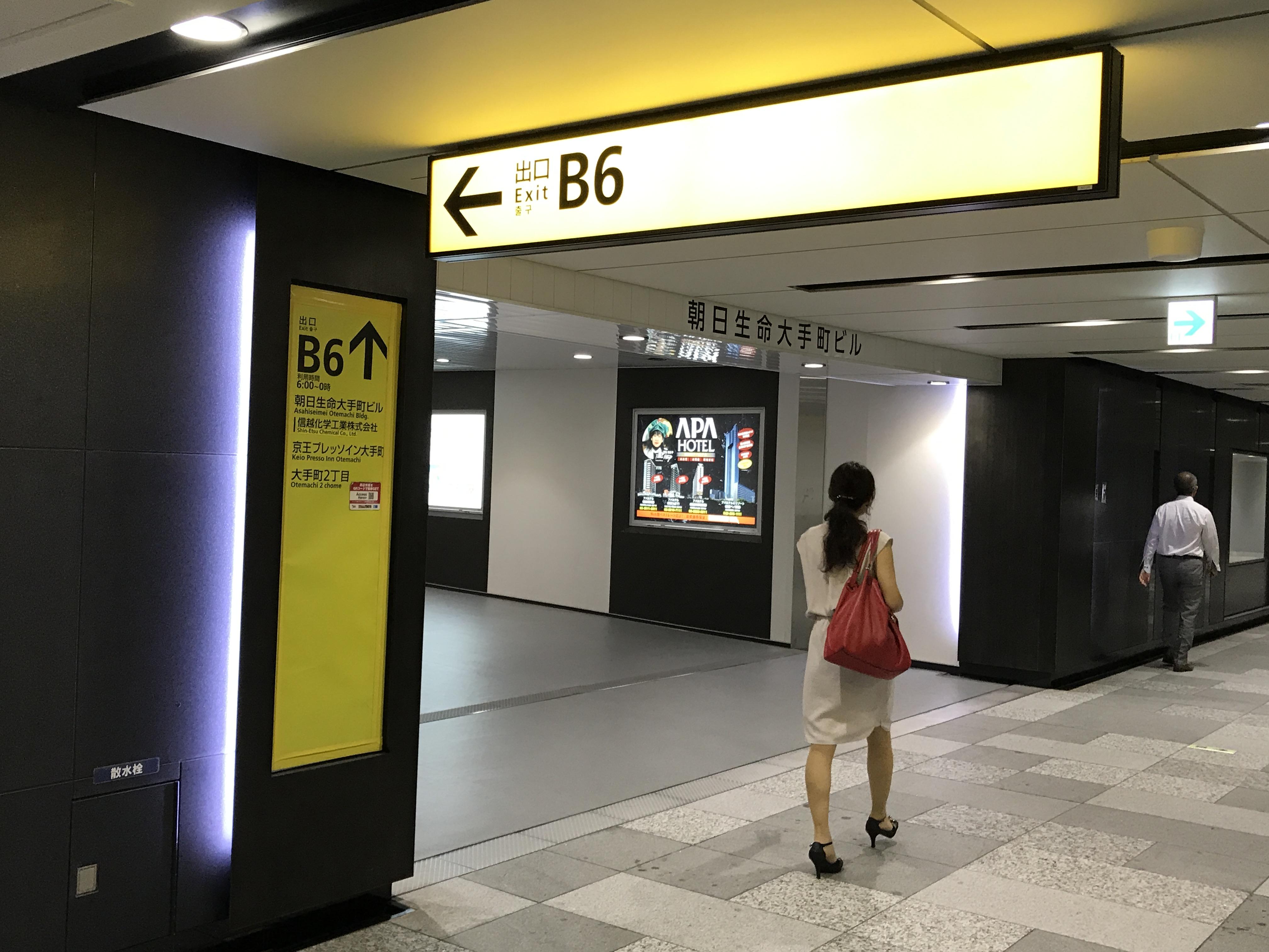 東京メトロ大手町駅B6出口