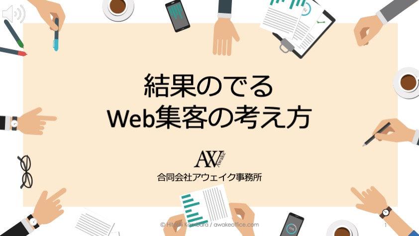 結果のでるWeb集客の考え方.jpg
