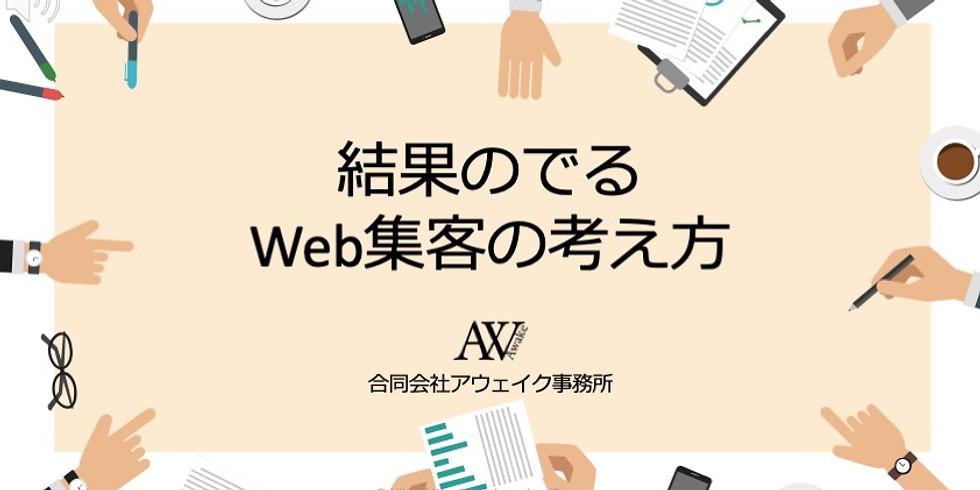 結果のでるWeb集客の考え方講座