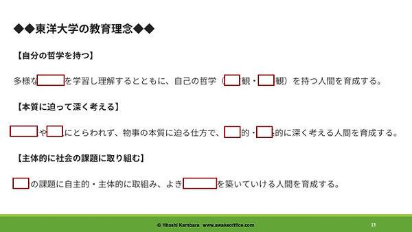 スライド13.jpeg