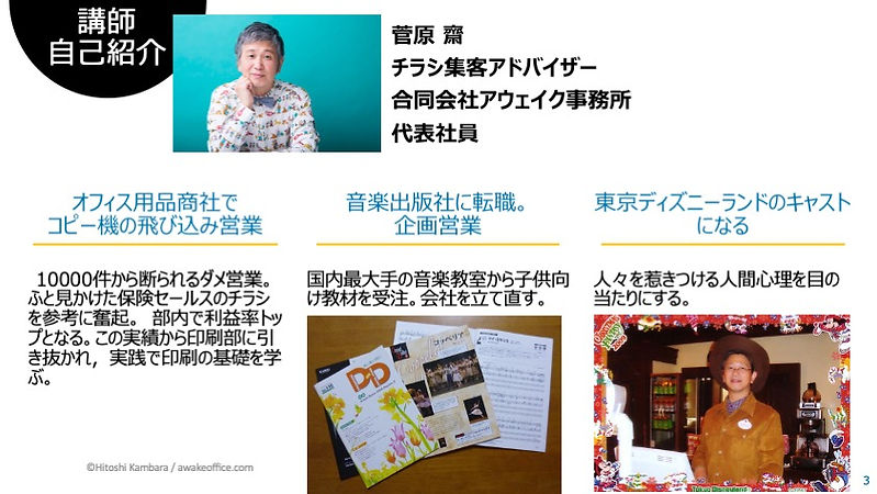 お金を掛けずに簡単「チラシ」実践作成術!オンライン.jpg