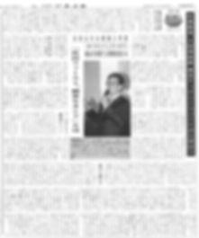 新潟県村上市サンデーいわふね新聞記事3