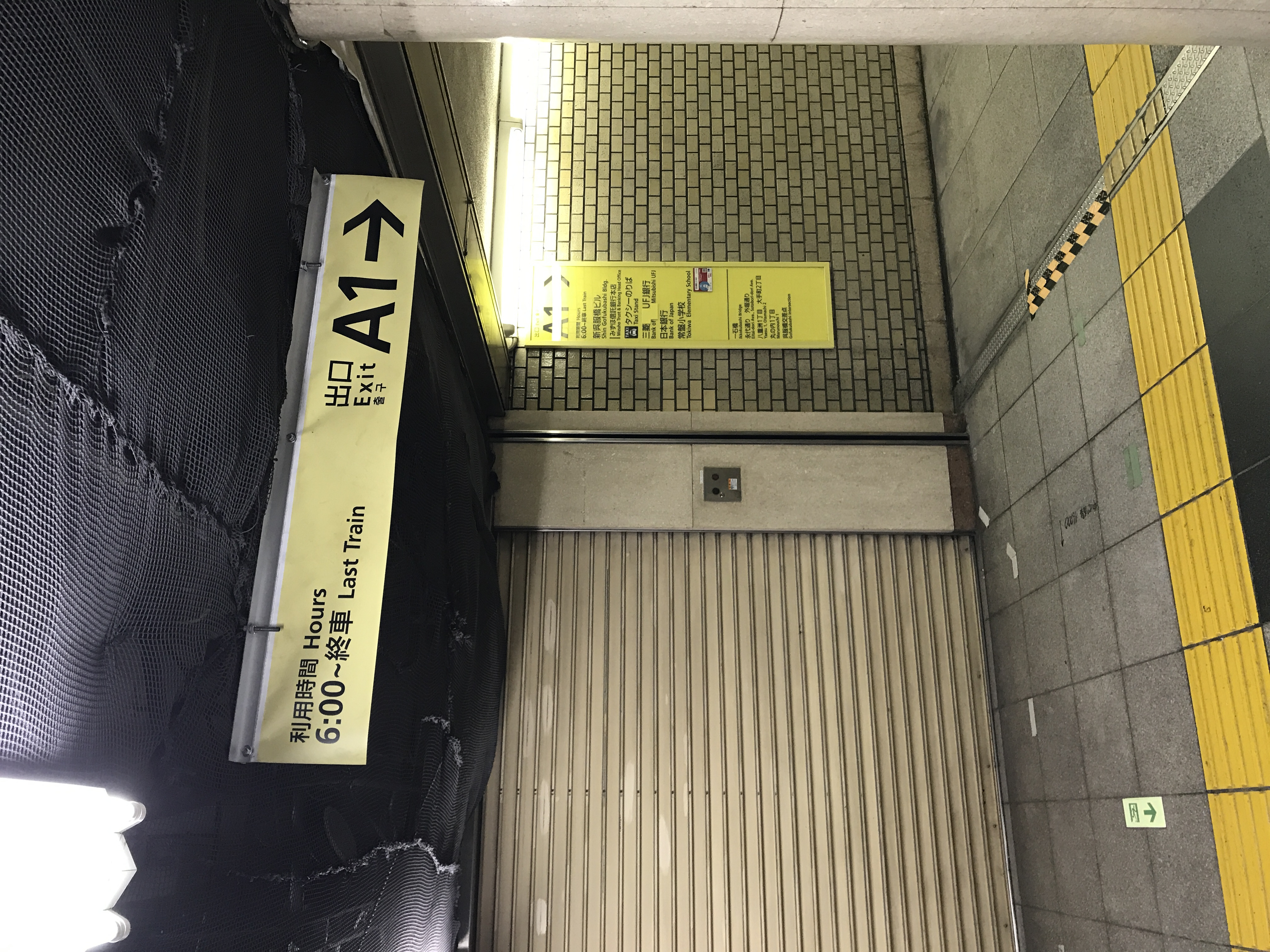 東京メトロ日本橋駅A1出口