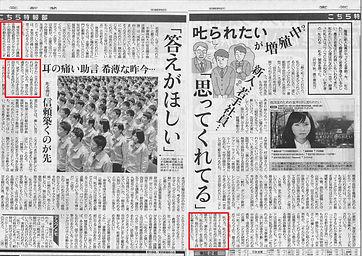 東京新聞20150414.jpg