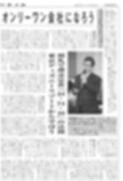 新潟県村上市サンデーいわふね新聞記事1