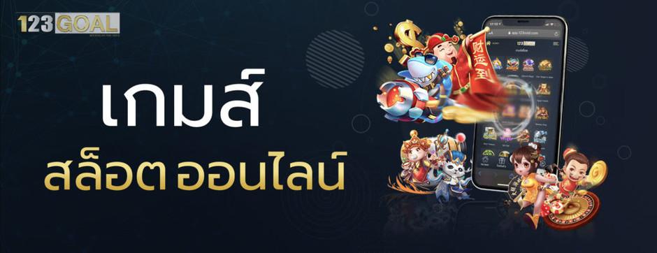 เกม สล็อตออนไลน์ Slot Online