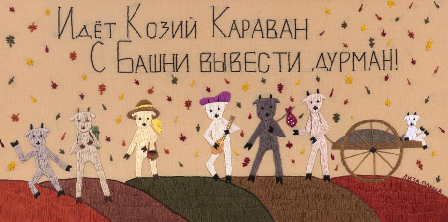 Козий Караван