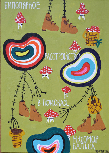 Bipolar mushroom pickers