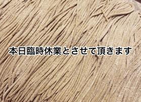 5月12日本日臨時休業させて頂きます