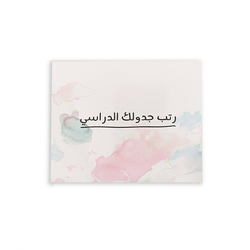 Student Arabic Academic Planner