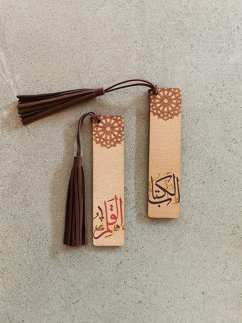 Wooden Arabic Bookmark - 1 Piece