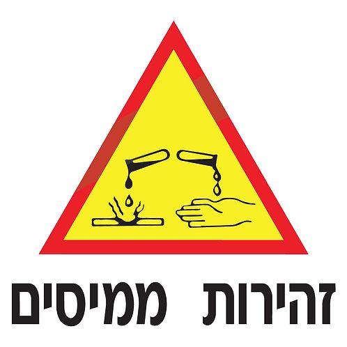 שלט אזהרה לפרטים נוספים לחץ