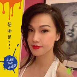 藝術是… - 李皓霖 JLee 360 (2020)