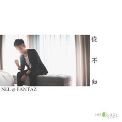 從不知 - 吳子健 NEL @ FANTAZ (2021)