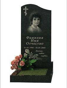 В стоимость входит: Стела 1300х600х70, тумба 700х200х140, цветник 1000х700 (70х80), Портрет 40см, ФИО 2 даты, Эпитафия, розы, крест.