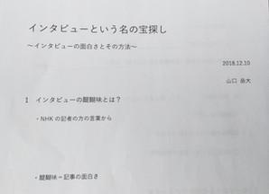 【キャリアセミナー~地域を知る~】