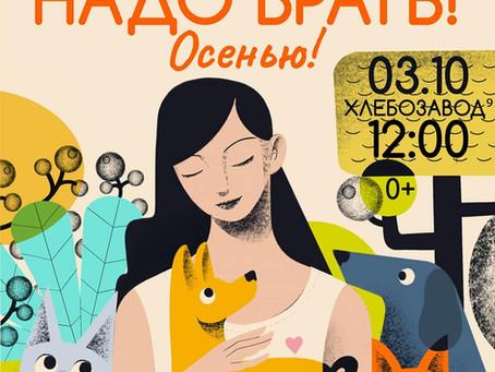 Едем на выставку #Надобратьосенью!