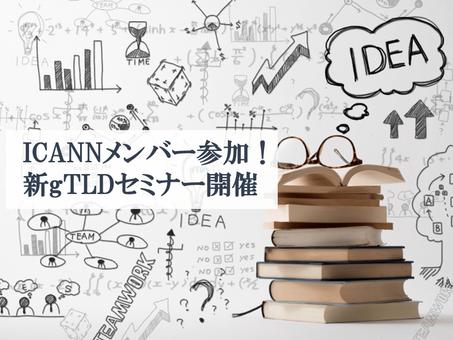 10月10日(水)ICANNメンバー参加!新gTLDセミナー開催「第二ラウンドに向けた展望」