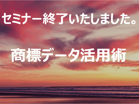 【終了】商標データ活用術