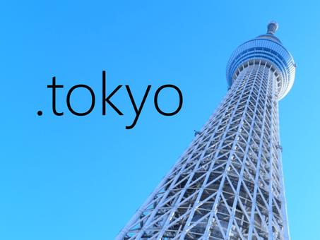 都市名新gTLDは「.tokyo」が世界一!「TOKYO」ブランドの発信へ