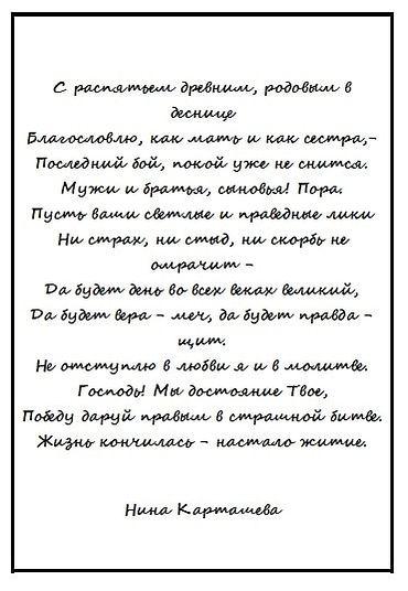 Нина Карташева-min.jpg
