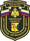 Главное управление МЧС России по Кировской области