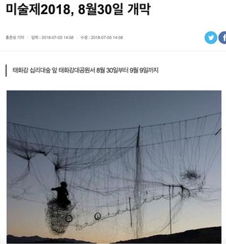Una noticia Coreana que me toca de cerca.