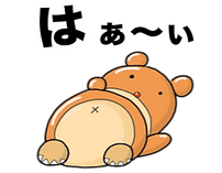 スタンプ3_15_はぁ_い.png