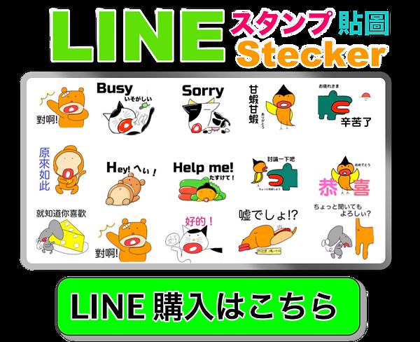 ショップ-LINE.png