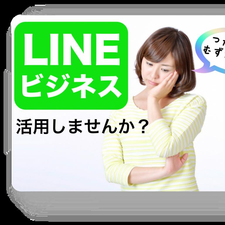 ビジネスに使える「LINE公式アカウント」マスターレッスン