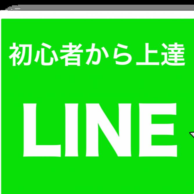 初めてのLINEアプリ使い方講座