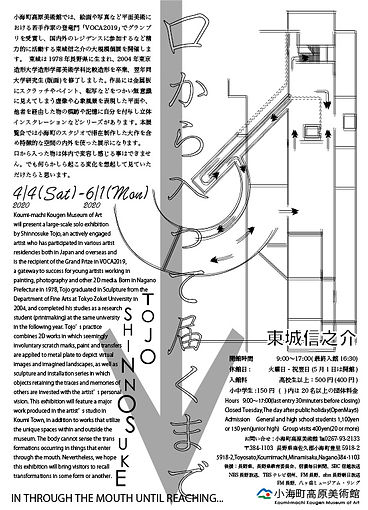 小海リーフレット最終.jpg