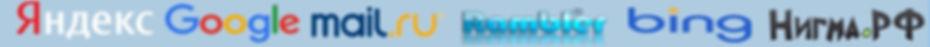 Продвижение интернет-магазинов в Гугл, Яндекс, Майл