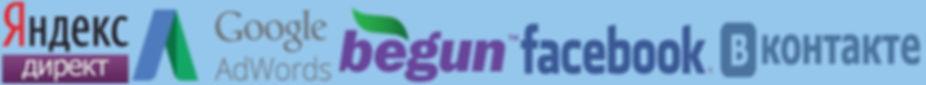 Контекстная реклама в яндекс директ, гугл эдвордс