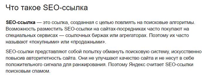 Продвижение сайта в топ поиска