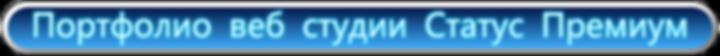 Сайты созданные в еб-студии Статус Премиум