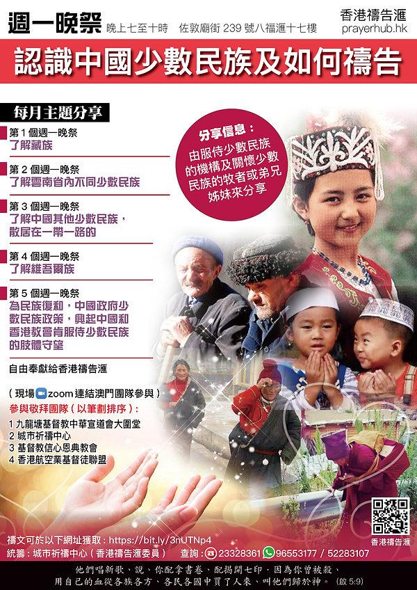 認識中國少數民族禱及如何禱告(網上用)-1.jpg