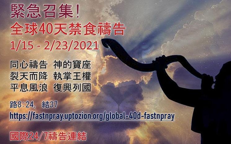 Global_Fast_Pray_20210115.jpeg