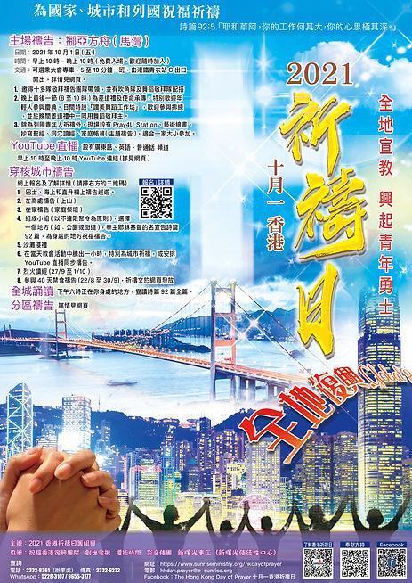 2021_HKDP_Poster_CN.jpg