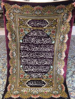 Quran Silk Persian Carpet