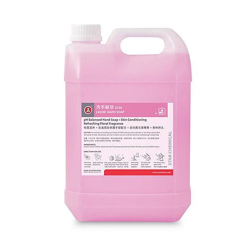 SC06 洗手鹼液 LIQUID HAND SOAP