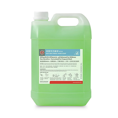 SC16 消毒洗手鹼液 ANTI-BACTERIAL HAND SOAP