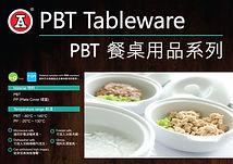 PBT-web.jpg