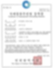 국제물류주선업등록증
