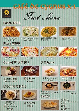 フードメニュー_cafe.jpg