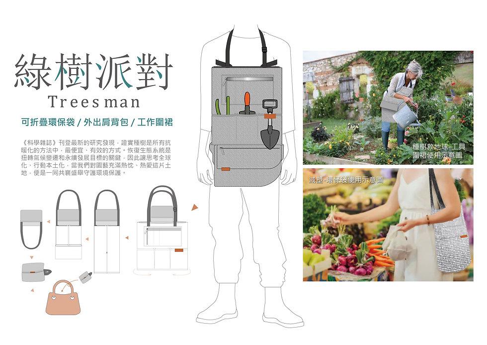 琪達實業有限公司-綠樹派對之圍裙三合一環保收納包-p1 - UJ K.jpg
